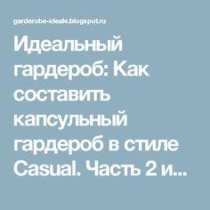 Идеальный гардероб: Как составить капсульный гардероб в стиле Casual. Часть 2 из 2