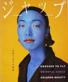 ジャップ 1994年 No.1 創刊号 JAP MAGAZINE No.1 1994 特集 小泉今日子の死体 - 古本買取 2手舎/二手舎 nitesha 写真集 アートブック 美術書 建築