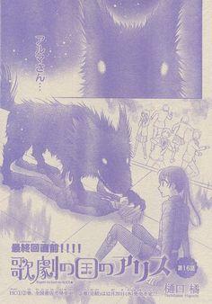 『歌劇の国のアリス/16』樋口 橘