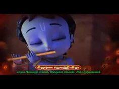 Achunthanvayal Ramanathapuram krishna jayanthi 2016