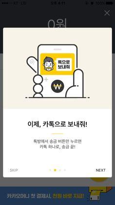 . Web Design, App Ui Design, Onboarding App, Mobile Banner, Pop Up Banner, Korea Design, Event Banner, Mobile Ui Design, Ui Web