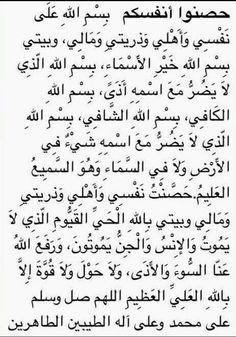 The Noble Quran's media content and analytics Doa Islam, Islam Beliefs, Islam Hadith, Islam Religion, Islam Quran, Quran Quotes Inspirational, Funny Arabic Quotes, Muslim Quotes, Religious Quotes