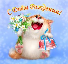 Alexey Dolotov cat Russian modern Rare new postcard Happy Birthday Images, Happy Birthday Wishes, Birthday Greetings, Happy B Day, Cat Drawing, Crazy Cats, Cat Art, Cats And Kittens, Cute Cats