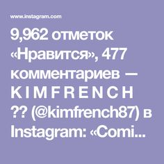 9,962 отметок «Нравится», 477 комментариев — K I M F R E N C H 🇬🇧 (@kimfrench87) в Instagram: «Coming at youuuu with another TOUGH ONE for that bootayyy! . This is a kettlebell only workout! If…»
