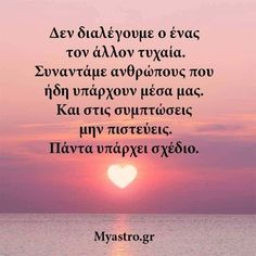 Best Quotes, Love Quotes, Feeling Loved Quotes, Couple Presents, Spiritual Path, Human Behavior, Greek Quotes, True Words, Deep Thoughts