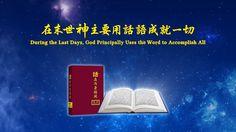 【東方閃電】全能神教會神話詩歌《在末世神主要用話語成就一切》