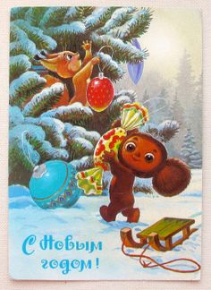 """Happy New Year"" - Zarubin Cheburashka  lol @eaanderson7895 :)"