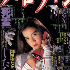 80s Aesthetic, Japanese Aesthetic, 80s Album Covers, Pop Posters, Pop Albums, Pop Photos, Album Cover Design, Japanese Poster, Afro Samurai