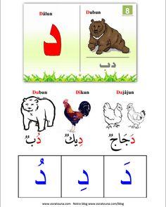 Apprendre l'arabe aux enfants – 5 lettres (ح au ر)   Blog de Osratouna