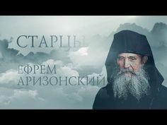 ЕФРЕМ АРИЗОНСКИЙ. Старцы - YouTube