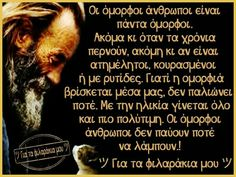 Greek Quotes, Thoughts, Humor, Books, Sky, Smile, Heaven, Libros, Humour