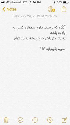 Quran Quotes, Poem Quotes, Islamic Quotes, Wisdom Quotes, True Quotes, Rumi Love Quotes, Dark Quotes, Deep Texts, Persian Quotes