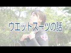 サーフィン 教えます! 第3回目 ~ ウエットスーツの話 - YouTube