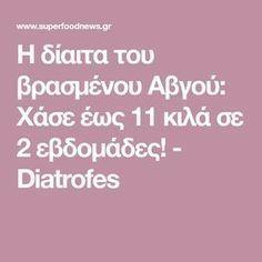 Η δίαιτα του βρασμένου Αβγού: Χάσε έως 11 κιλά σε 2 εβδομάδες! - Diatrofes Diy And Crafts, Health Fitness, Fitness, Health And Fitness