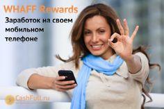 WHAFF Rewards заработок на установке приложений и игр для своего мобильного телефона или планшете под управлением Андроида. Получаем доход от сотового.