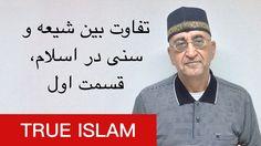 تفاوت بین شیعه و سنی در اسلام - دکتر محمود طجر