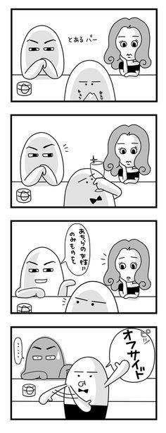 ラグパン4コマ漫画「Barで女性を口説いてオフサイドの巻」