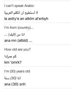 Learning Arabic MSA (#FabienneM) Arabic Sentences, Arabic Phrases, Arabic Words, English Language Learning, Teaching English, Learn English, Spoken Arabic, Learn Arabic Online, Arabic Lessons