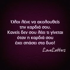 https://www.facebook.com/MyLoveLetters1/ #greekquotes #quotes #loveletters