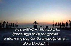 Μ. Αλέξανδρος Greece History, Greek Beauty, The Son Of Man, Alexander The Great, Thessaloniki, Greek Quotes, Ancient Greece, Wise Words, Wisdom