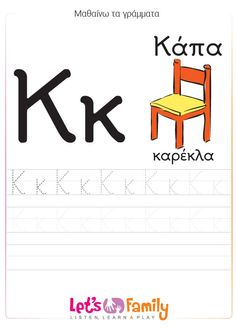 Speech Language Therapy, Speech And Language, Learn Greek, Learn Another Language, Greek Language, Learn To Read, How To Stay Motivated, Literacy, Alphabet