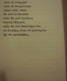 να αντέξεις είναι το ζητούμενο... Witty Quotes, Poem Quotes, Wisdom Quotes, Poems, Qoutes, Love Thoughts, Unique Words, Word Out, Greek Quotes