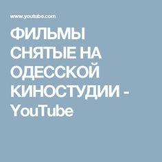 ФИЛЬМЫ СНЯТЫЕ НА ОДЕССКОЙ КИНОСТУДИИ - YouTube