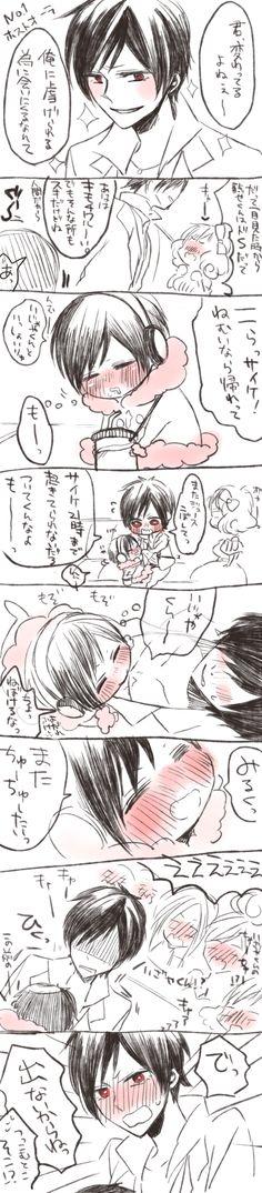 「【シズイザ】子連れナンバーワンホストいざやくん!」/「れみ」の漫画 [pixiv]