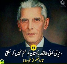 our hero is our beloved quaid my ppkistan is number one forever