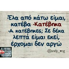 😂😂 #greekquote #greekpost #greekquotes Funny Greek Quotes, Funny Picture Quotes, Funny Quotes, Stupid Funny Memes, The Funny, Try Not To Laugh, Great Words, True Words, Just For Laughs