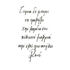 I Still Miss You, Rainer Maria Rilke, John Keats, Greek Words, Sylvia Plath, Diy Gifts For Boyfriend, Emily Dickinson, Anais Nin, Greek Quotes