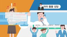 국민곁愛110 정부민원110 홍보 영상