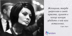 Мы верим в то, что вы красивые. А для кого-то самые красивые на свете!  #kazkajewelry #цитата #женскаякрасота
