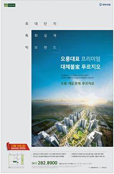 Flyer Design, Web Design, Graphic Design, Newspaper Advertisement, Advertising, Hotel Ads, Property Ad, Korea Design, Real Estate Ads