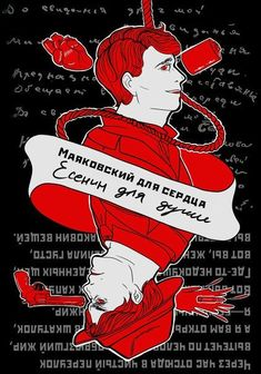 Russian Literature, Classic Literature, Russian Memes, Writers And Poets, Film Books, Drawing Lessons, Some Quotes, Book Art, Poetry