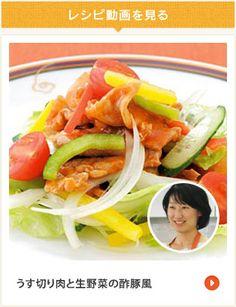 うす切り肉と生野菜の酢豚風