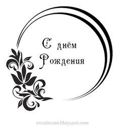 Надпись С днём рождения.