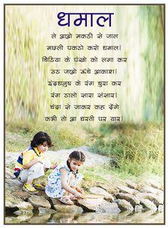 Hindi Rhymes For Kids, Hindi Poems For Kids, Rhyming Poems For Kids, Funny Poems For Kids, Alphabet Poem, Hindi Alphabet, Class Charter, Poem Recitation, Childhood Poem