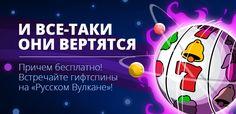Кому вращения в подарок? Делайте депозит и вращайте слоты бесплатно: акция «Гифт-спины на Русском Вулкане» уже в разгаре! russianvulkan.ru/news/gift-spins
