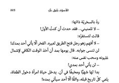 34 Best الاسود يليق بك Images Arabic Words Arabic Poetry