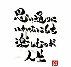 Wise Quotes, Inspirational Quotes, Japanese Quotes, Self Realization, Happy Life, Philosophy, Meditation, Wisdom, Calligraphy