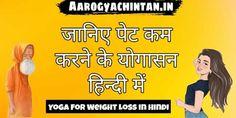 यहाँ इस लेख में हमने पेट कम करने के योगासन, pet ki charbi kam karne ke liye yoga. Pet Kam Karne Ke Yogasan, Yoga for Reduce Belly Fat in Hindi के बारे में बताया है