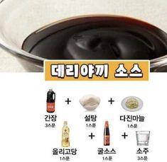 저장했다가 나중에 써먹을 비법소스에요! ㅋㅋ 정말 비법소스인지는 잘 몰라요! 만들었는데 정말 맛있다!!!... K Food, Food Menu, Korean Dishes, Korean Food, Cooking Recipes For Dinner, Survival Food, Desert Recipes, Food Design, Food Plating