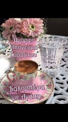 Good Night, Good Morning, Greek Quotes, Glass Vase, Photos, Nighty Night, Buen Dia, Pictures, Bonjour