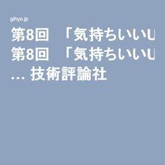 第8回 「気持ちいいUI」の追求に熱心になりすぎて,空回りしてませんか?:スマートフォン時代のユーザビリティの考え方 gihyo.jp … 技術評論社