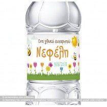 Μελισσούλες, 10άδα ,αυτοκόλλητα για βαζάκια - μπομπονιέρες - μπουκάλια με το όνομα που θέλετε