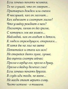 Poem Quotes, Best Quotes, Life Quotes, Modern Poetry, Russian Quotes, L Love You, Some Words, Beautiful Words, Quotations