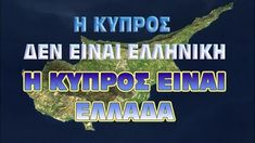 Cyprus is Hellas. Cyprus, Greece, Blog, Posters, Greece Country, Blogging, Poster, Postres, Movie Posters