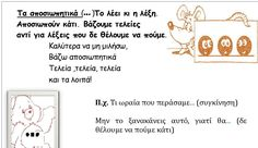 #ClippedOnIssuu from ΣΗΜΕΙΑ ΣΤΙΞΗΣ Greek Language, Maths, Grammar, Make It Simple, Author, Activities, Education, Learning, Books