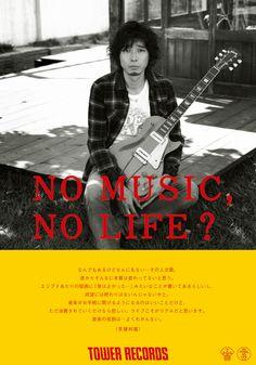 斉藤和義 Happy Legs, Tower Records, Bad Puns, Concert Posters, Rock Bands, In This Moment, People, Life, Center Stage